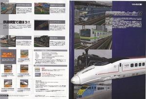 VRM3パンフレット2004