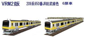 209系950番台総武線色VRM2版2