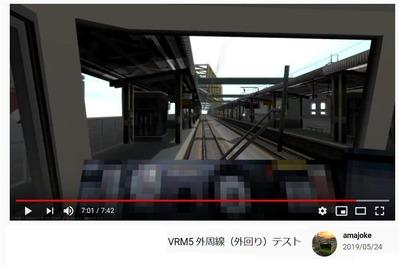 VRM5外周線amajoke氏5
