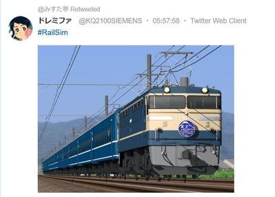 RailSim-EF65-500-富士・はやぶさ