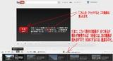 YouTube動画手順4