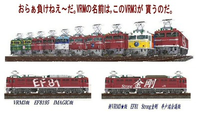 EF81機関車軍団F