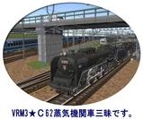 C62三昧3