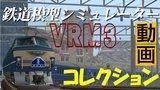 VRM3動画コレクション2.j