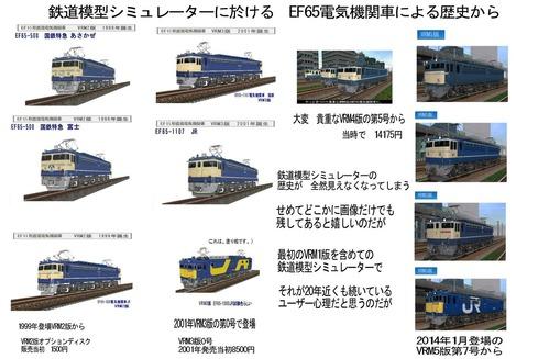 VRM4電気機関車EF65編2