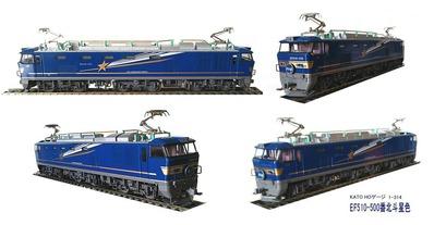 KATO-HOゲージEF510-1