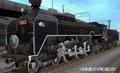 VRM3版C62つばめ宮原機関区1