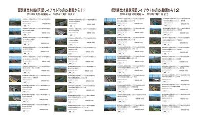 仮想越河駅レイアウトYouTube動画リスト表11-12