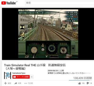 TrainSimulaterRealThe山手線1