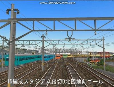 15編成スタジアム踏切Dゴール1