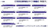 E2系東北新幹線はやて10輌
