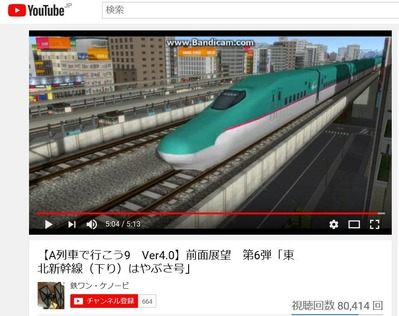 A列車で行こう9 東北新幹線