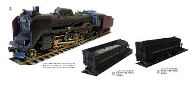 国鉄伯備線SLD51、セキ3000HOゲージ1