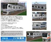 217系VRM4-1