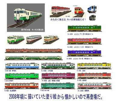 VRM3版キハ40塗り絵1
