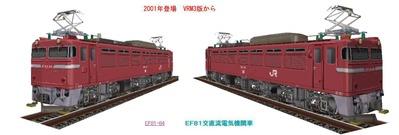 VRM3版EF81-84A