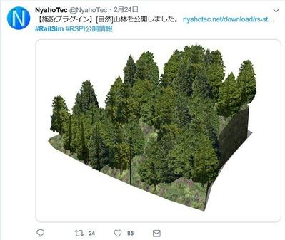 RaillSim画像2019.3.3-2