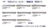 新幹線編成700系ロードスター18