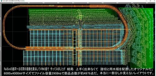 VRM3版気動車さん越河東北本線練習全景6
