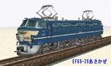 EF66-39asakaza