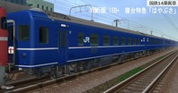 VRM5 14系寝台客車1