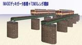 IMAGICデッキガーター橋にTOMIX橋脚1