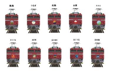 EF81トレインマーク日本海