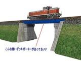 デッキガーター橋練習4.