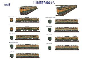 115系湘南色電車1