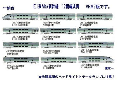 VRM2版新幹線編成E1系Max塗り絵2