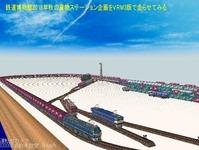 VRM3版貨物レイアウト鉄道博物館4