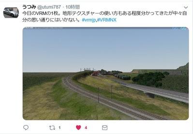 VRM5うちみさん築堤部分1