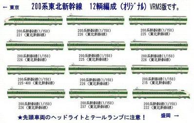 200系東北新幹線12輌編成
