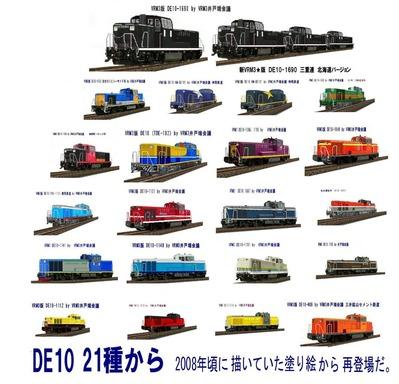 VRM3版DE10塗り絵1