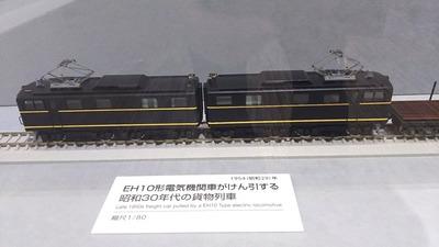 京都鉄道博物館95HOゲージEH10マンモス機関車1