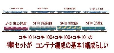 VRM2版コンテナ軍団コキ101-3