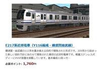 E217系JR直流電車VRM5-2