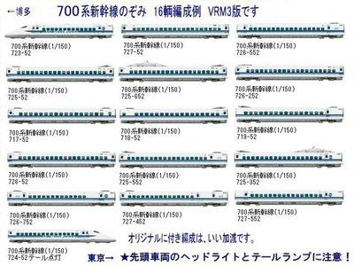 編成700系VRM3