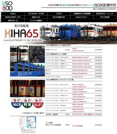 USO800自作車両キハ65系2