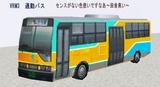 VRM3バス4