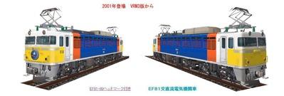 VRM3版EF81-89A
