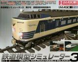 583系VRM3版タイトル.jpg