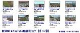 動画リスト81-90