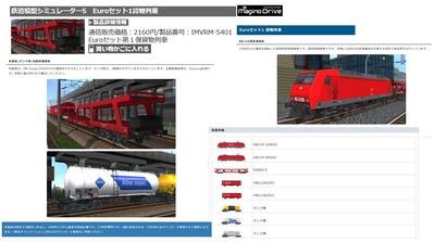 VRM5Euroセット1 貨物列車