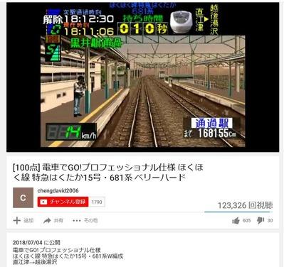 電車でGO-1