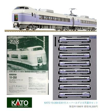 KATO E351カタログ1