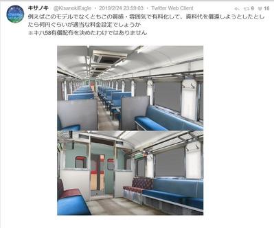 RailSim作者きのさきさんキハ58系原型6