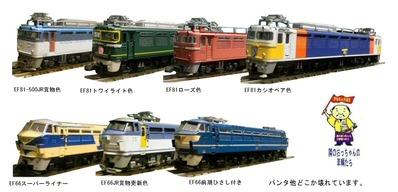隣のおっちゃん機関車車両A