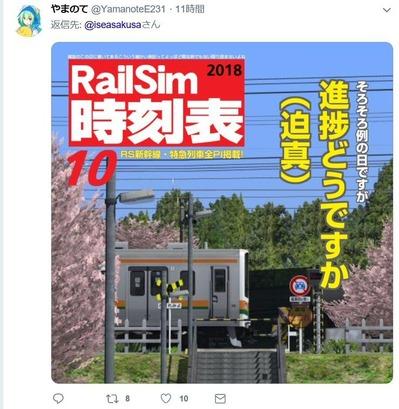 RaillSim-画像時刻表1