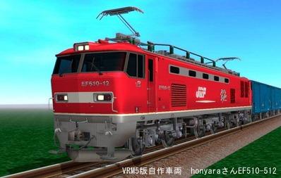 VRM5版EF510自作車両1